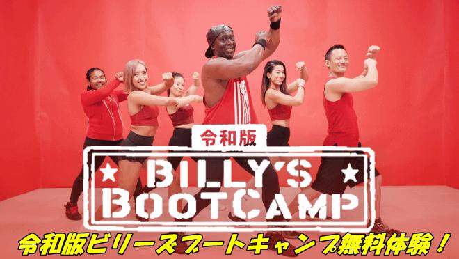 ビリーズブートキャンプ令和版無料体験中!